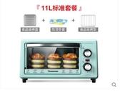 長虹CKX-11X01電烤箱家用烘焙小型烤箱多功能全自動迷你LX交換禮物