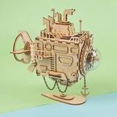 \DIY 木質立體拼圖音樂盒 星際潛水艇【RB010】