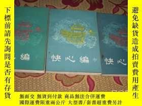 二手書博民逛書店罕見明末清初小說選刋:快心編上·中·下Y22361 天花才子 春