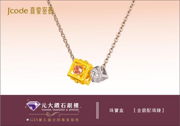 ☆元大鑽石銀樓☆【送情人禮物推薦】J code真愛密碼『珠寶盒』金墜玫瑰金鋼鍊