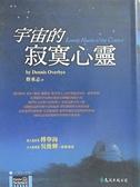 【書寶二手書T1/科學_AAV】宇宙的寂寞心靈_蔡承志, 奧弗拜