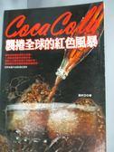 【書寶二手書T8/財經企管_HGC】可口可樂:襲捲全球的紅色風暴_劉祥亞