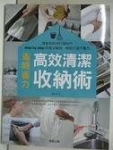 【書寶二手書T5/設計_D45】高效清潔收納術:潔客幫親授打掃技巧,step by step照著步驟做…_潔客幫