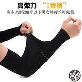 【雙十二大促銷】冰絲袖套男士防曬冰套袖護手臂套女手套 兩入