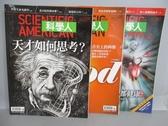【書寶二手書T1/雜誌期刊_QKN】科學人_138+140+142期_共3本合售_天才如何思考