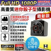 Full HD 1080P 高清迷你骰子型多功能微型攝影機SQ8@桃保