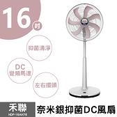 【禾聯】16吋奈米銀DC電風扇 HDF-16AH76P (粉葉)