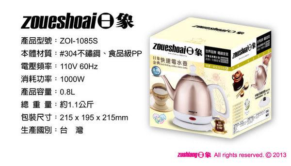 【艾來家電】【刷卡分期零利率+免運費】ZOI-1085S日象金典快速電水壺