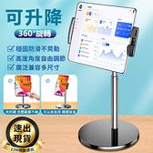 中山路現貨 iPad平板支架桌面手機電腦支夾通用吃雞游戲直播可升降可調節可伸縮支撐 名購