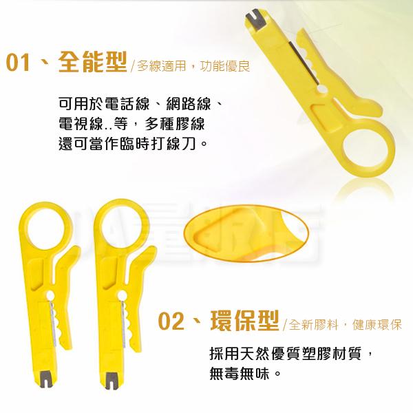 剝線刀 多功能 剝線鉗 剝線器 無斷銅絲 剝線 網路線 電話線 專業工具(10-048)