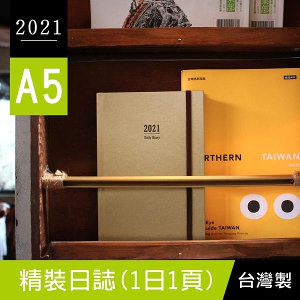 珠友 BC-50483 2021年A5/25K精裝日誌/橫線1日1頁/日記手帳/日計劃/手札行事曆