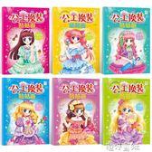 公主換裝貼貼畫全6冊女孩貼畫兒童益智游戲書玩具貼紙粘貼貼畫書  港仔會社