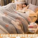 毛毯加厚雙層蓋毯冬季珊瑚絨