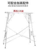 伴銳馬凳摺疊升降加厚便攜平台梯馬凳子裝修工程室內刮膩子腳手架 現貨快出YJT