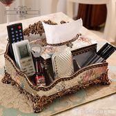 歐式大號多功能紙巾盒家用客廳茶幾創意遙控器收納盒桌面抽紙盒 NMS漾美眉韓衣