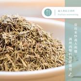 【味旅嚴選】|義大利綜合香料|Italian Seasoning|香草系列|50g