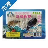 澎湖名產-花枝蝦卷300G/盒【愛買冷凍】