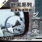 【YARK 亞克科技】無邊調整式小圓鏡-艷黑系列