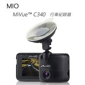 MIO MiVue C340 F1.8大光圈行車紀錄器~送16G記憶卡