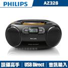 PHILIPS飛利浦 CD播放機AZ328