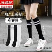 4雙裝 小腿襪子女高筒薄款jk中筒半截瘦腿長筒襪潮及膝長襪【毒家貨源】