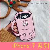 【萌萌噠】iPhone 7 / 7 Plus 韓國可愛卡通 ins少女心粉色巴巴杯子保護殼 全包矽膠軟殼 手機殼 手機套