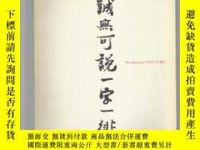 二手書博民逛書店【包罕見】The painting of Tao-Chi,《道濟
