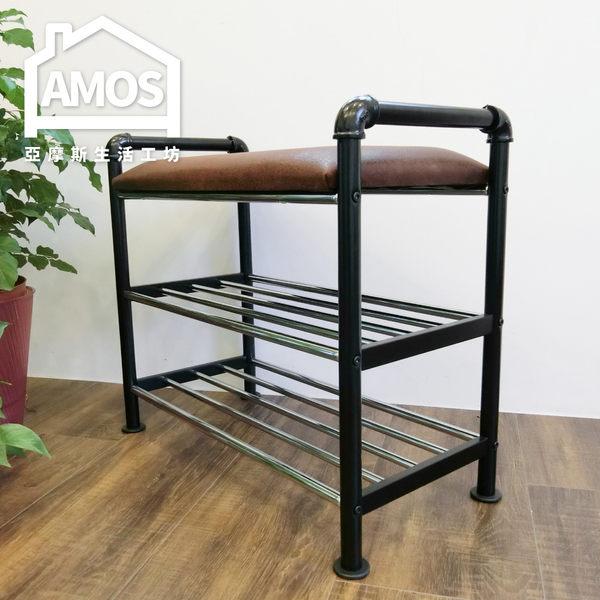 鞋架 穿鞋椅 矮椅 【SBW002】工業風造型穿鞋坐墊椅 穿鞋椅 Amos