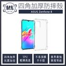 【MK馬克】Zenfone 8 (ZS590KS) 四角加厚軍規等級氣囊防摔殼 第四代氣墊空壓保護殼 手機殼