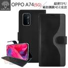 【愛瘋潮】Metal-Slim OPPO A74 (5G) 撞色 超薄TPU 磁扣側掀 可立皮套 可插卡