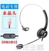 耳麥 杭普VT200 客服專用耳麥 話務員電話耳機有線座機電銷外呼頭戴式 生活主義