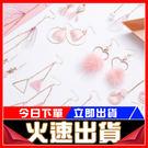 [24hr-現貨快出] 粉色 耳環 組合 s925 純銀 耳鉤 幾何 桃花 珍珠 翅膀 耳飾 毛球 長款耳墜
