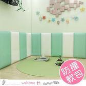 兒童安全PU防撞軟墊 軟包 牆貼