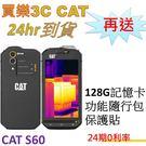 CAT S60 手機 三防機,送 128G記憶卡+功能隨行包+保護貼,內建 FLIR ONE 熱感應顯像儀,24期0利率