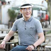中老年短袖t恤男夏季薄款體恤衫40-50歲中年男士翻領夏裝爸爸裝水晶鞋坊