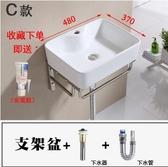 陶瓷掛盆簡易迷妳陽台支架小面盆小戶型掛墻式洗臉盆洗手盆櫃組合 - 風尚3C