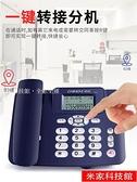 電話機 中諾有線電話機座機來電顯示 固定電話座機 家用辦公室座機免電池 米家