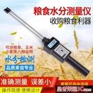 水分測定儀 LB-301糧食水分測量儀小麥玉米水份測定含水率測試稻谷濕度YTL