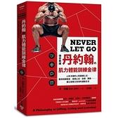 傳奇教練丹約翰的肌力體能訓練金律(40年淬煉的42則鍛練心法.教你回歸根本.檢視