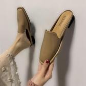 包頭拖鞋時尚簡約平跟包頭半拖鞋女夏外穿百搭懶人涼拖方頭低跟平底穆勒鞋 雙11提前購