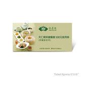 天仁喫茶趣餐館 500元即享券