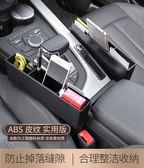 【免運】汽車收納盒座椅夾縫縫隙儲物盒車用置物箱車載掛袋車內用品內裝飾 隨想曲