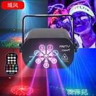投影燈 喜子新款迷你8孔120disco激光燈酒吧KTV七彩聲控圖案星空投影燈氣 韓菲兒