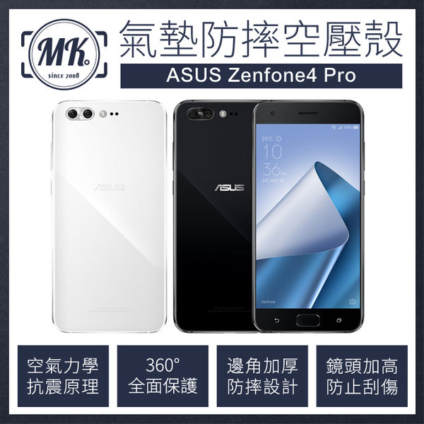 【MK馬克】ASUS Zenfone4 Pro ZS551KL 防摔氣墊空壓保護殼 手機殼 空壓殼 氣墊殼 防摔殼 保護套 ZF4P