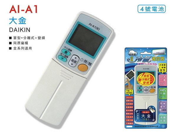 。現貨。北極熊 大金冷氣遙控器 AI-A1/BP-DN2 (窗型/分離式/變頻式)♥免運費♥