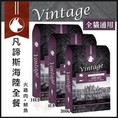 *KING WANG*加拿大Vintage凡諦斯天然無穀貓糧/海陸全餐《火雞肉+鯡魚》10LB(4.5kg)/包