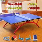 乒乓球桌 標準室內乒乓球桌T2828比賽/家用乒乓球台可移動折疊式案子 第六空間 igo