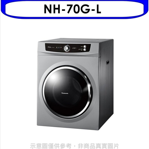 Panasonic國際牌【NH-70G-L】7公斤乾衣機