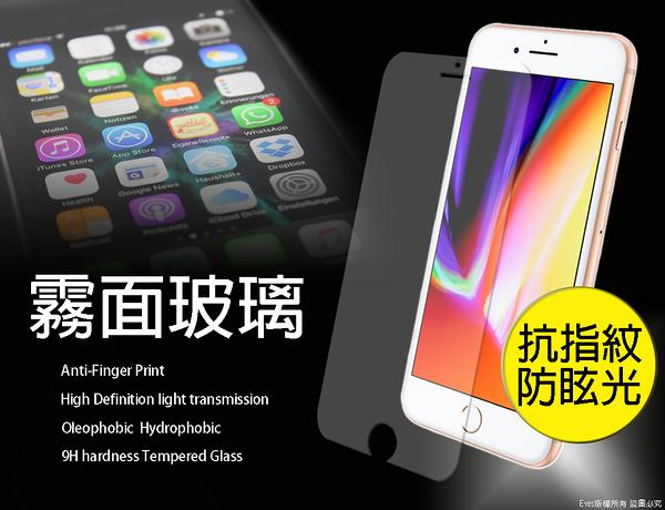 【霧面9H正品玻璃】for APPLE 蘋果 iPhone 8Plus 8+ SE 2020 手機玻璃貼玻璃膜保護貼螢幕貼鋼化貼