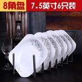 家用陶瓷圓盤餐具 LVV2760【KIKIKOKO】